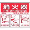 消火器 使用法標識 表示板