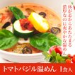 トマトバジル温めん 1食入 無化調 動物性食材不使用 お取り寄せ  グルメ