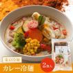 東京冷麺 カレー冷麺 2食入 無化調 動物性食材不使用 お取り寄せ グルメ