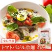 東京冷麺 トマトバジル冷麺 2食入 無化調 動物性食材不使用 お取り寄せ グルメ