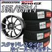 BLIZZAK REVO GZ 155/65R14