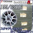 スタッドレス タイヤ・アルミホイール 4本セット ヨコハマ ice GUARD 5 PLUS iG50plus 155/65R13 73Q GR-NEX/アイスガード ファイブ プラス iG50+