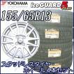スタッドレス タイヤ・アルミホイール 4本セット ヨコハマ ice GUARD 5 PLUS iG50plus 155/65R13 73Q TN Gear/アイスガード ファイブ プラス iG50+