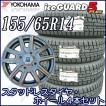 スタッドレス タイヤ・アルミホイール 4本セット ヨコハマ ice GUARD 5 PLUS iG50plus 155/65R14 SEIN SS/アイスガード ファイブ プラス iG50+
