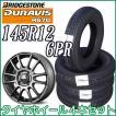 ブリヂストン  タイヤ・アルミホイール 4本セット DURAVIS R670 145R12 6PR シュナイダーST26