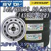 スタッドレス タイヤ・鉄ホイール 4本セット ダンロップ WINTER MAXX SV01 145/80R12 80/78N/145R12 6PRと同等サイズ