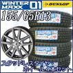 スタッドレス タイヤ・アルミホイール 4本セット ダンロップ WINTER MAXX WM01 155/65R13 SEIN-SS/ウインターマックス ゼロワン