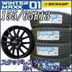 スタッドレス タイヤ・アルミホイール 4本セット ダンロップ WINTER MAXX WM01 155/65R13 シュナイダーSQ27 ブラック/ウインターマックス ゼロワン