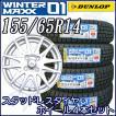 スタッドレス タイヤ・アルミホイール 4本セット ダンロップ WINTER MAXX WM01 155/65R14 TN Gear/ウインターマックス ゼロワン