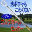 ゴルフボールピッカー ボールレトリバー(ロング)(IGOTCHA Retriever)ゴルフボール拾い用具