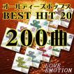 オールディーズ「ベストヒット20」CD10枚セット(全200曲)