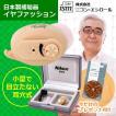 補聴器ニコン・エシロール イヤファッションNEF-05/返品可能