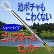ゴルフボールピッカー ボールレトリバー(ショート)(IGOTCHA Retriever)ゴルフボール拾い用具