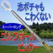 ゴルフボールピッカー/ボールレトリバー(IGOTCHA Retriever)スーパーロング/ゴルフボール拾い用具