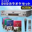 テイチクカラオケお宝うたえもんJOY/DVD全250曲+DVDプレーヤー+マイク/TEKJ-250M
