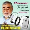 パイオニア集音器 フェミミVMR-M500 補聴器 集音器