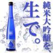 日本酒 小鼓 純米大吟醸生酒 360ml  日本酒 生酒 丹波杜氏の地酒 兵庫県丹波の西山酒造場
