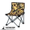 キャプテンスタッグ キャンプ アウトドア チェア 椅子 キャンプアウト コンパクトチェア 折りたたみチェア 迷彩柄 カモフラージュ UC-1627
