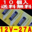 アルカリ電池(12V-27A)10個 カーセキュリティーリモコン用 (12V 27A)