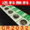 ボタン電池(CR2032)格安