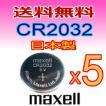 日本製/マクセルmaxcell ボタン電池(CR2032)3V 5P 逆輸入パッケージ/代引き可