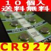 ボタン電池(CR927)10個セット