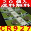 ボタン電池(CR927)業務用20個セット