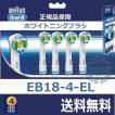 EB18-4 ブラウン オーラルB 替ブラシ (ステインケア)替えブラシ