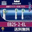 EB25-2 Braun デンタプライド替えブラシ(フロスアクションブラシ)100%正規品