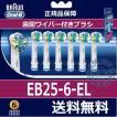 ブラウン フロスアクション6本パック EB25-6-EL 代引き可 100%正規品