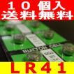 ボタン電池(LR41)10個セット