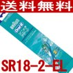 SR18-2-EL ブラウン替えブラシ ソニックコンプリート専用替ブラシ(2本入) 日本語パッケージ