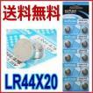 【SUNCOM】最短発送 ボタン電池(LR44)20個入りセッ...