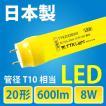直管型黄色LEDランプ TTK200806Y 20形相当 600lm 消費電力8W G13口金 管径T10相当