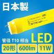 直管型黄色LEDランプ TTK201106Y2 20形相当 600lm 消費電力11W G13口金 管径T10相当