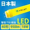 直管型黄色LEDランプ TTK401809Y 40形相当 950lm 消費電力18W G13口金 管径T10相当