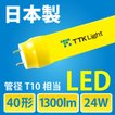 直管型黄色LEDランプ TTK402413Y 40形相当 1300lm 消費電力24W G13口金 管径T10相当