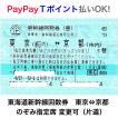 カードOK 新幹線 東京-京都 指定席回数券 1枚(片道)