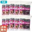 送料無料 10袋セット フルッタ アサイースムージーミックス スペシャル (100g×4袋入)×10セット 冷凍