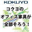 ●送料無料 棚 軽量ラック MI-6425CN 58793527 コクヨ kokuyo