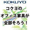 【送料無料】-コクヨ(KOKUYO)事務用回転イス ミドル...