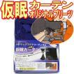 トラック用カーテン オリジナル仮眠カーテン(プリーツタイプ2枚組み)