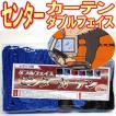 トラック用カーテン ダブルフェイスセンターカーテン(プリーツタイプ2枚組み)
