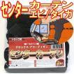 トラック用カーテン DXアコーディオンセンターカーテン(タイガ2枚組み)
