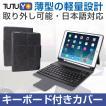 タブレット用キーボード ケース iPad Pro9.7専用キーボードケース キーボード カバー キーボード付 Bluetooth接続キーボード スタンド カバー