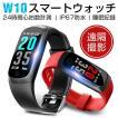 itDEAL スマートウォッチ iphone android line対応 血圧計 心拍計 睡眠 日本語 着信通知 時計 スマート腕時計 ブレスレット GPS スポーツ