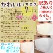 マスク2枚入り・新カワイイマスク綿レース・UVカット機能付き・生地・テープにスジ等の訳ありのため!