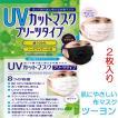 ツーヨン洗えるマスク 布マスク 2枚入り UV対策 ...