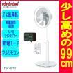 トヨトミ:リビング扇風機ACモーター(リモコン付)(ホワイト)/FS-30HR-W