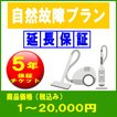 延長保証(自然故障プラン):商品価格〜20,000円/WARRANTY-B01